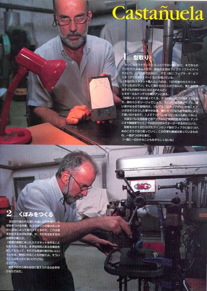 Reportaje Revista Japonesa sobre Castañuelas del Sur